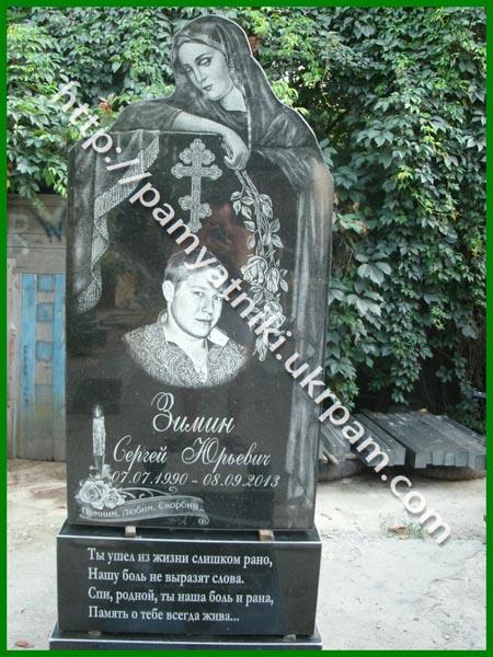Памятники и надгробия фото и цены в ярославле изготовление памятников в твери гродно